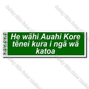 SF05 - Smokefree School Sign (In Maori)