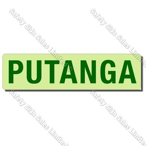 EG07GID - Putanga/Exit Maori Glow-in-the-dark Sign