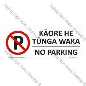 CYO|MPX51 - No Parking Bilingual Sign