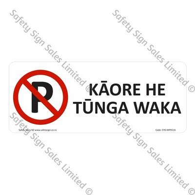 CYO|MPX51A - Kāore he Tūnga Waka Sign